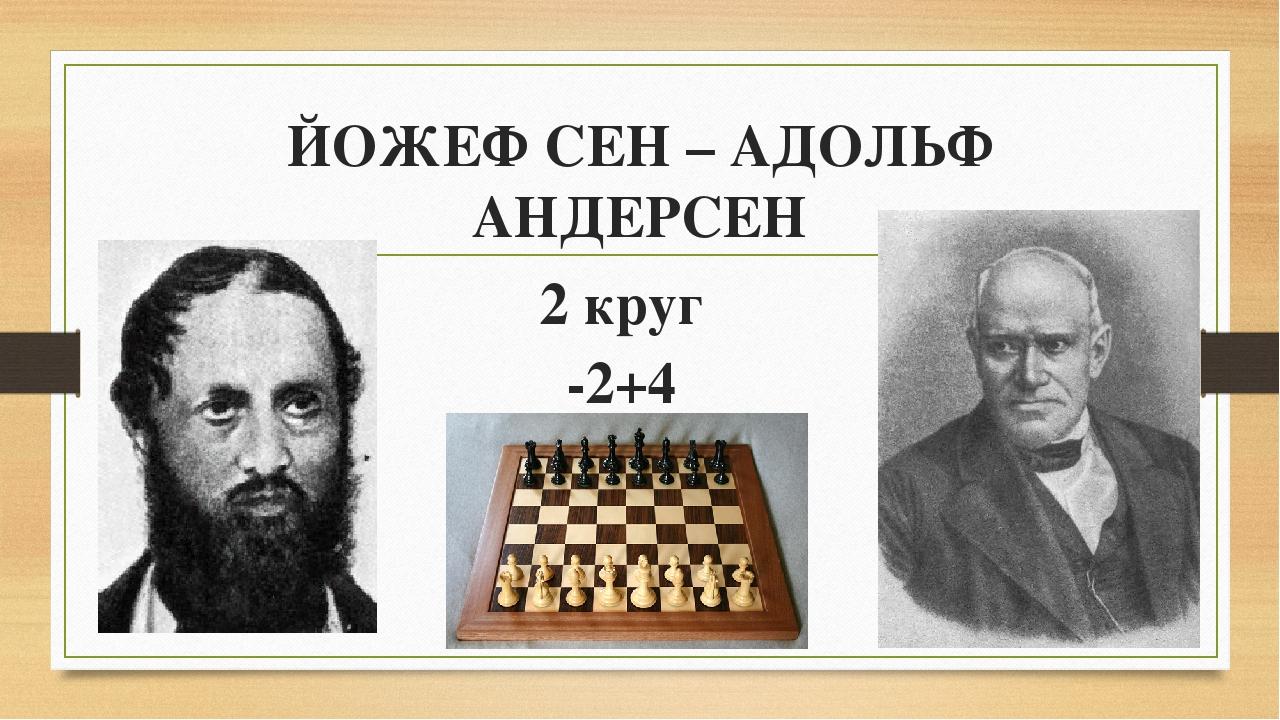 ЙОЖЕФ СЕН – АДОЛЬФ АНДЕРСЕН 2 круг -2+4