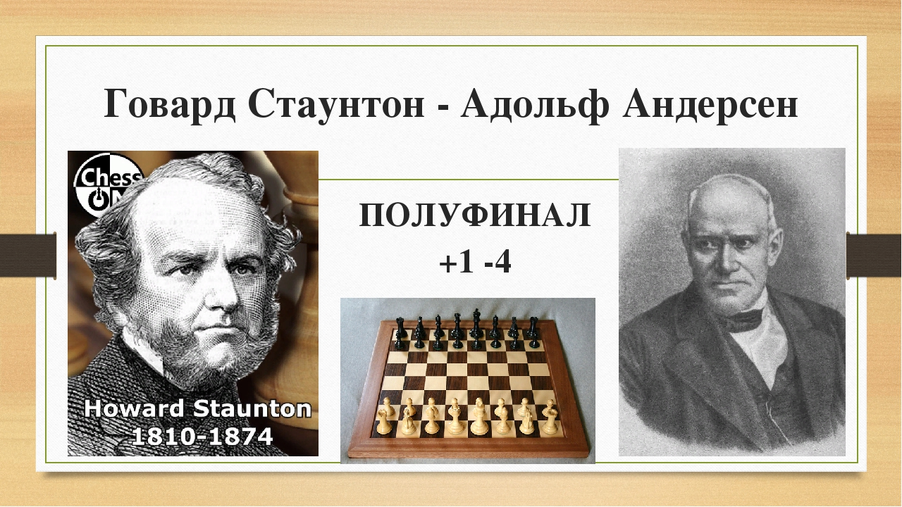 Говард Стаунтон - Адольф Андерсен ПОЛУФИНАЛ +1 -4