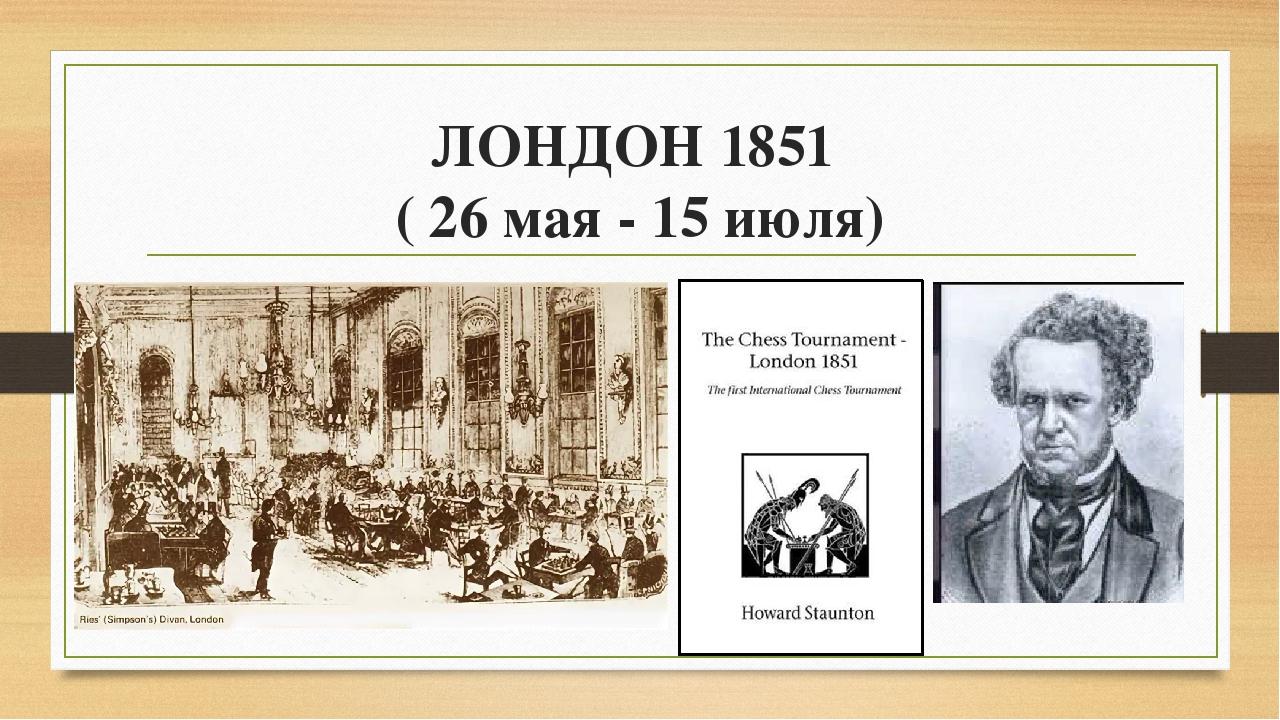 ЛОНДОН 1851 ( 26 мая - 15 июля)