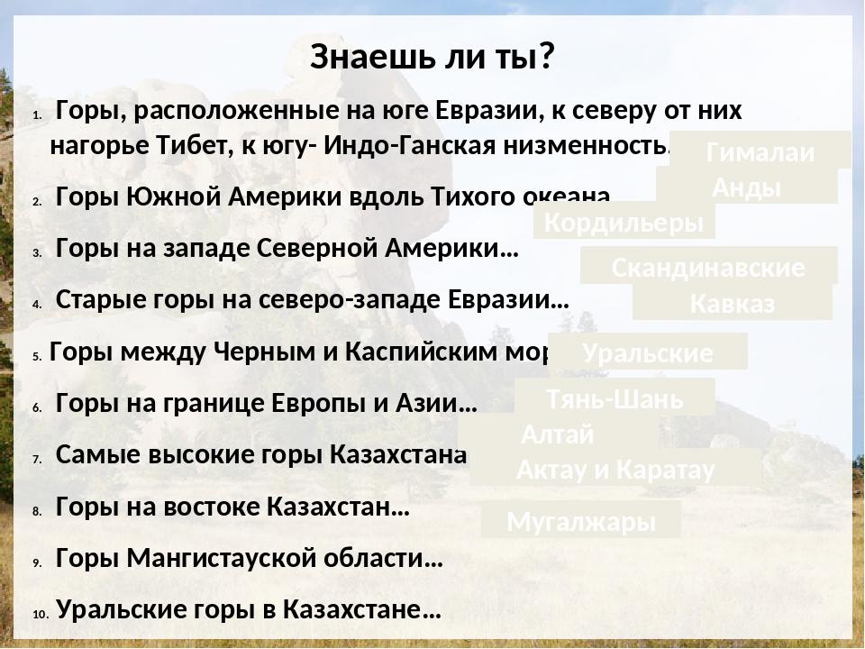 Знаешь ли ты? Горы, расположенные на юге Евразии, к северу от них нагорье Тиб...
