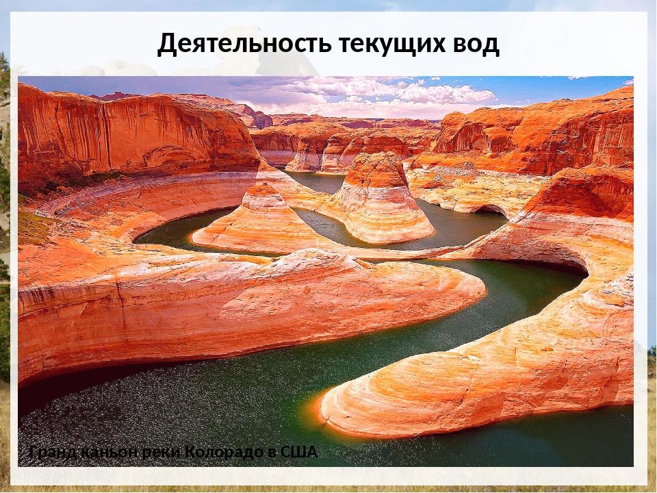 Деятельность текущих вод Гранд каньон реки Колорадо в США