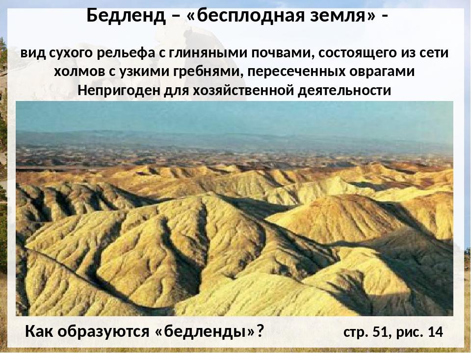 Бедленд – «бесплодная земля» - вид сухого рельефа с глиняными почвами, состоя...