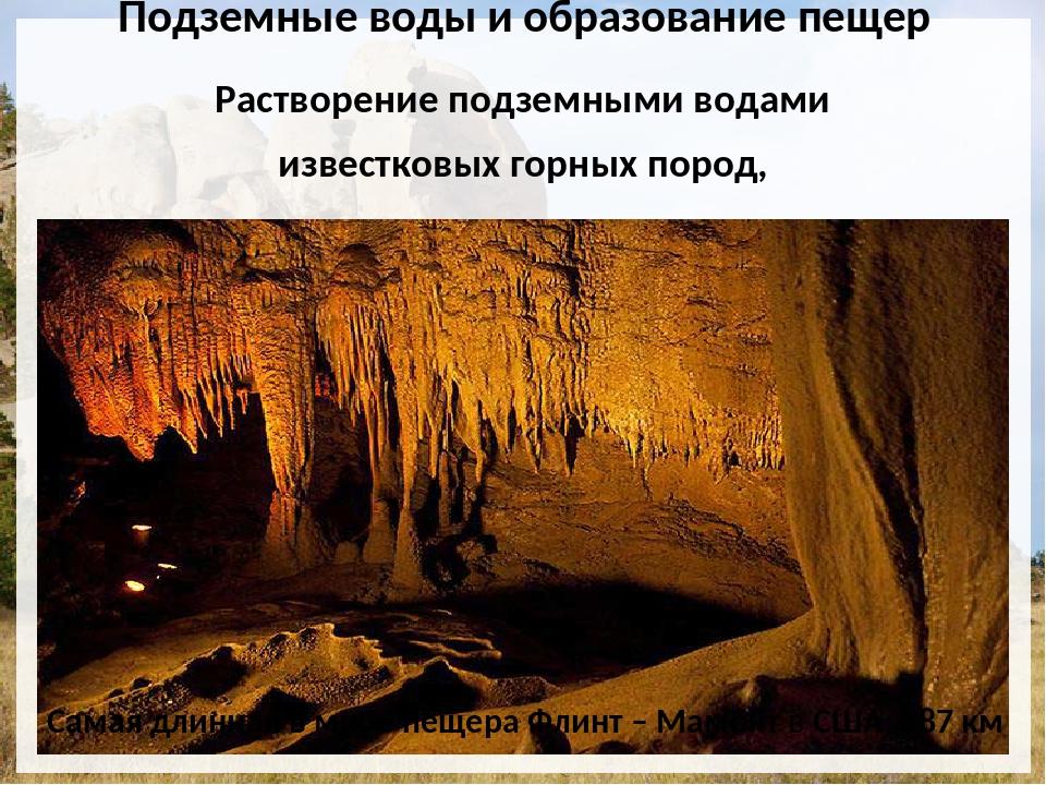 Подземные воды и образование пещер Растворение подземными водами известковых...