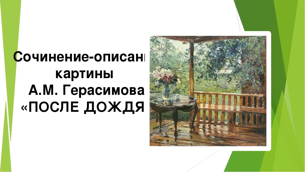Сочинение-описание картины А.М. Герасимова «ПОСЛЕ ДОЖДЯ»