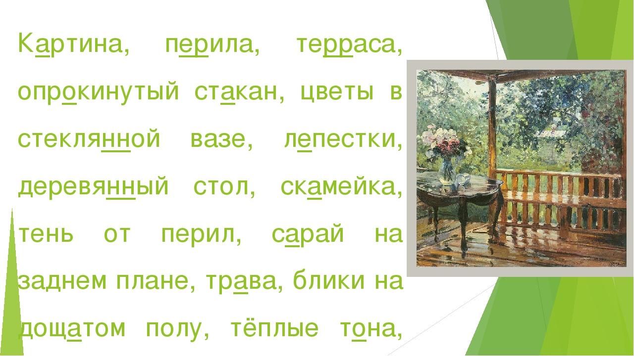 Картина, перила, терраса, опрокинутый стакан, цветы в стеклянной вазе, лепест...