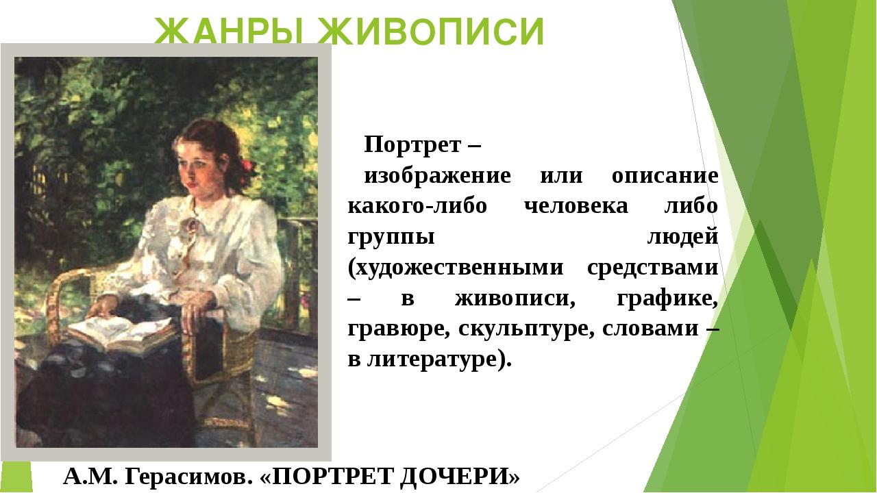 ЖАНРЫ ЖИВОПИСИ Портрет – изображение или описание какого-либо человека либо г...