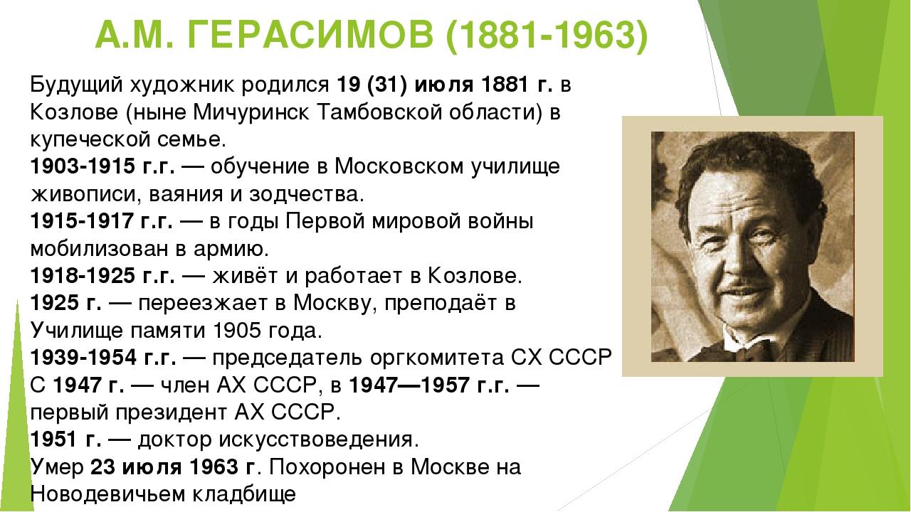 А.М. ГЕРАСИМОВ (1881-1963) Будущий художник родился 19 (31) июля 1881 г. в Ко...