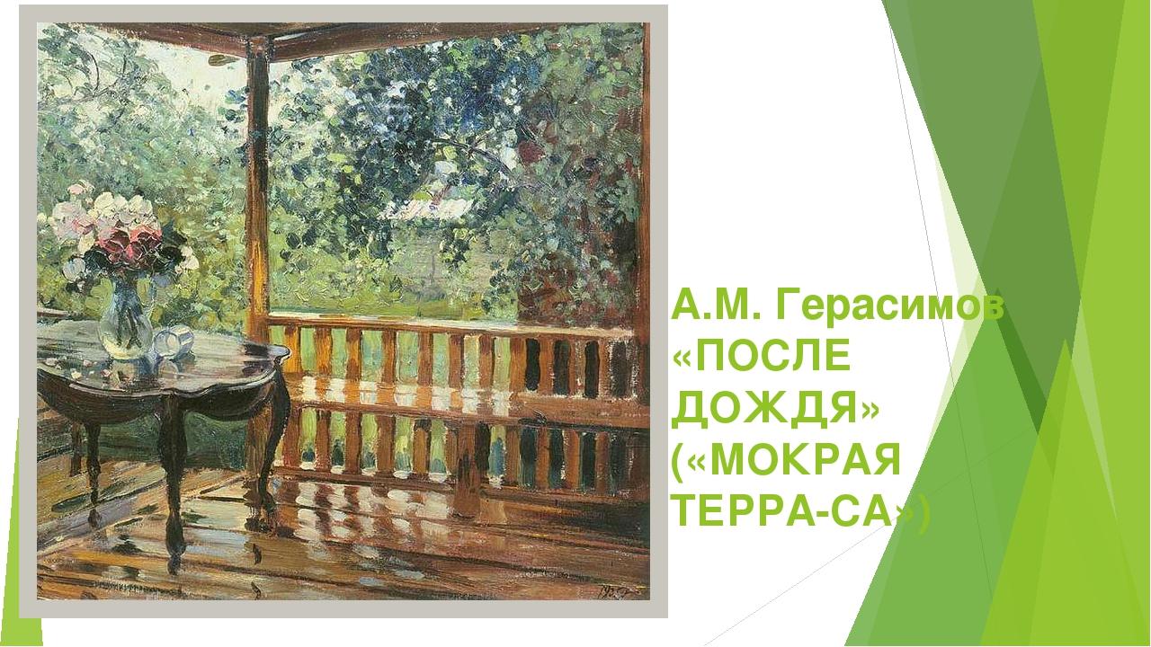 А.М. Герасимов «ПОСЛЕ ДОЖДЯ» («МОКРАЯ ТЕРРА-СА»)