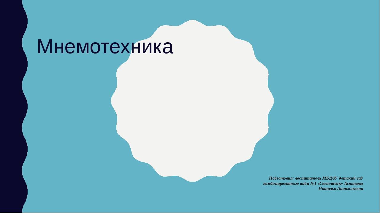 Мнемотехника Подготовил: воспитатель МБДОУ детский сад комбинированного вида...