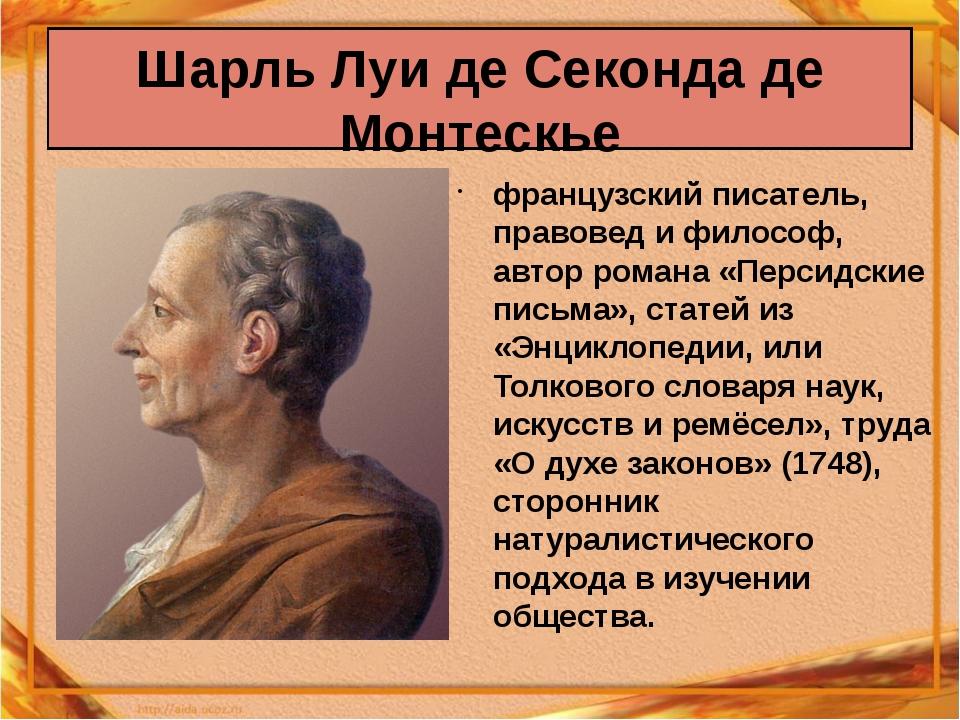 французский писатель, правовед и философ, автор романа «Персидские письма», с...
