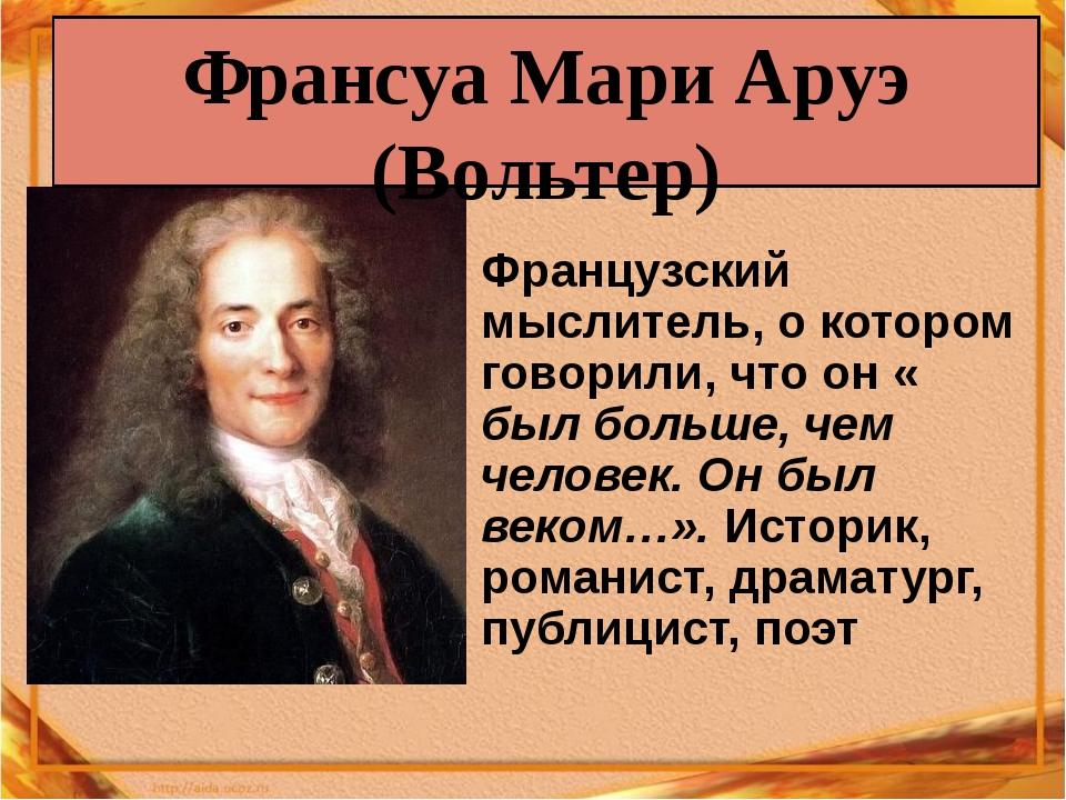 Французский мыслитель, о котором говорили, что он « был больше, чем человек....