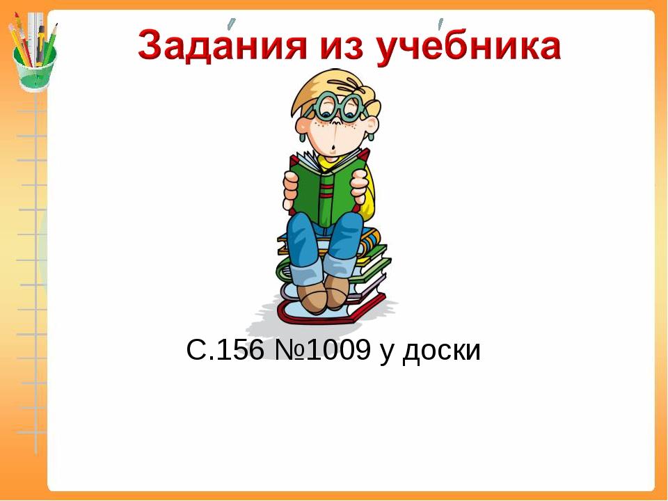 С.156 №1009 у доски