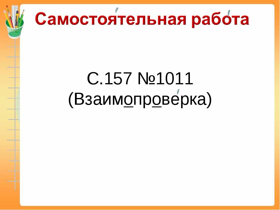 С.157 №1011 (Взаимопроверка)