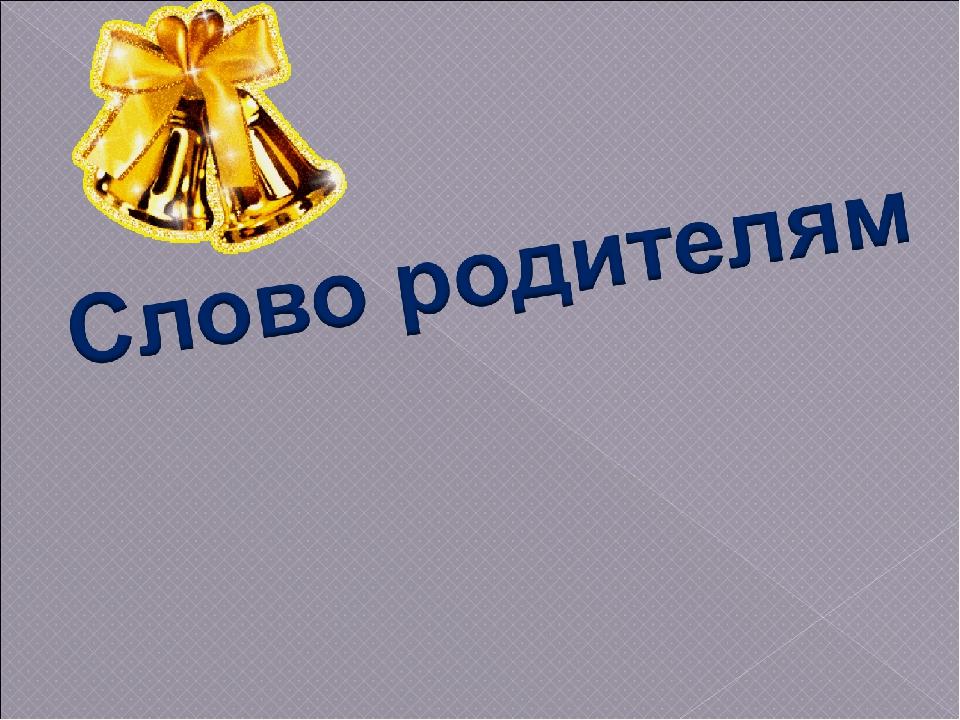презентация поздравление номинации всего