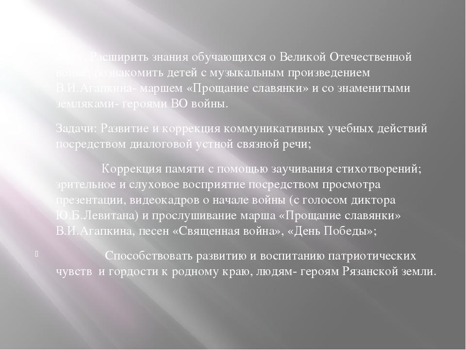 Цель: Расширить знания обучающихся о Великой Отечественной войне; познакомит...