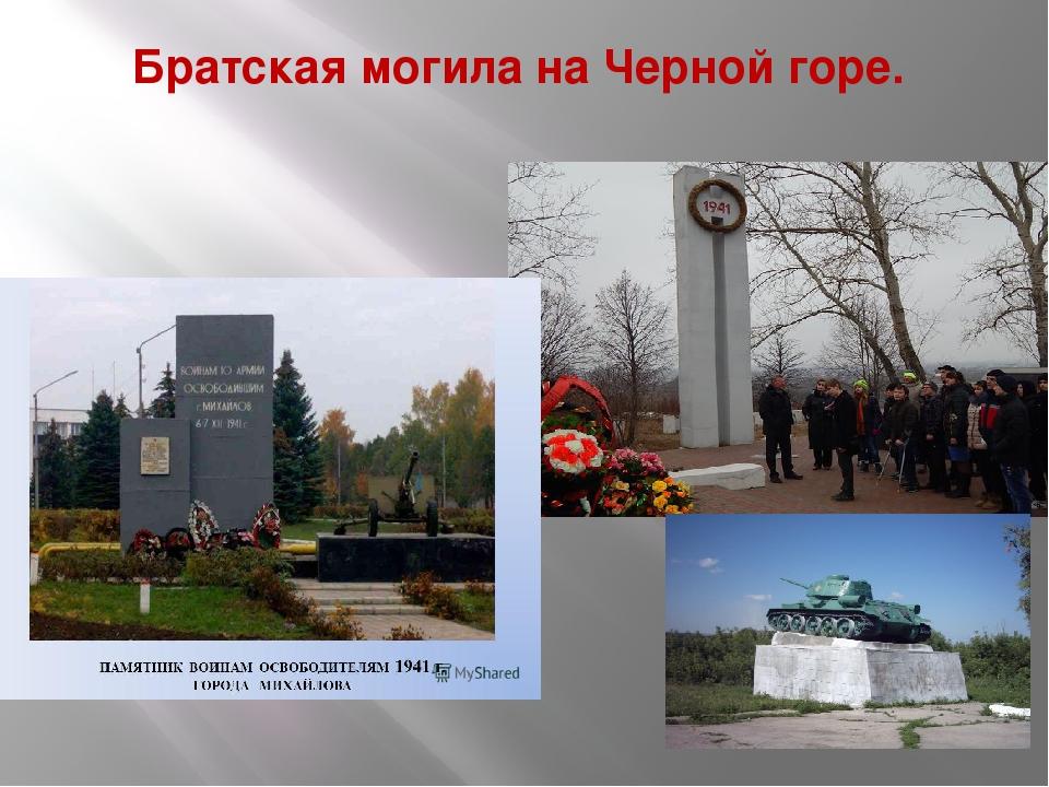Братская могила на Черной горе.