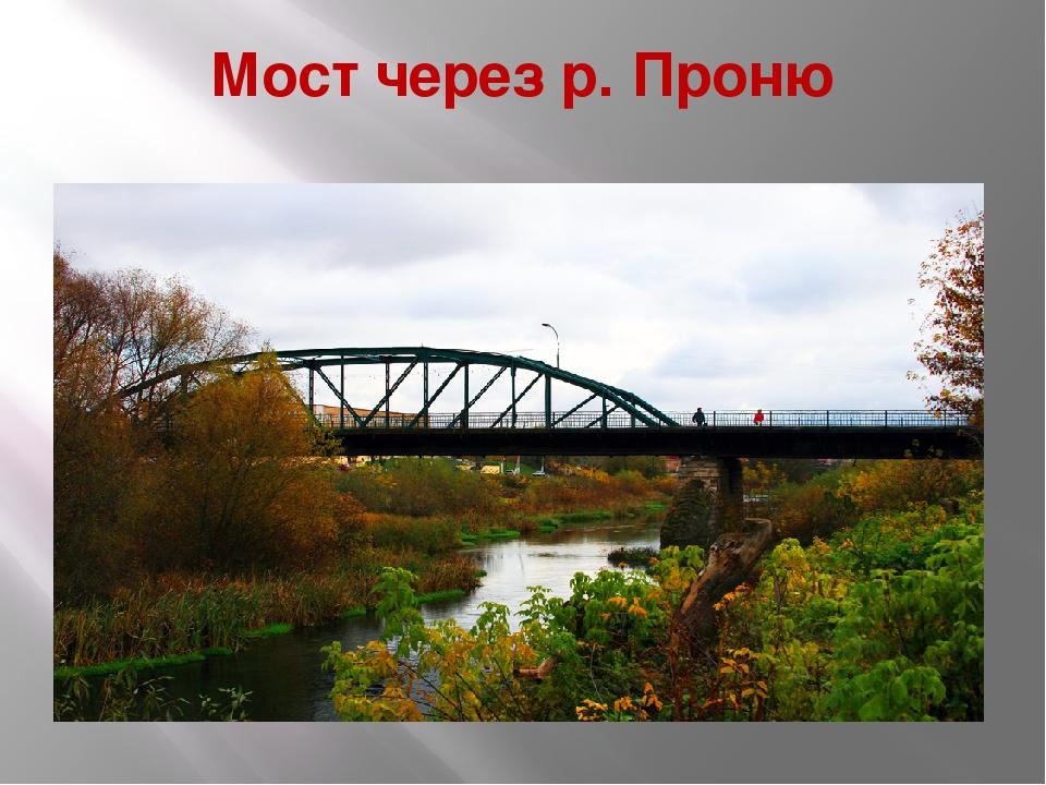 Мост через р. Проню