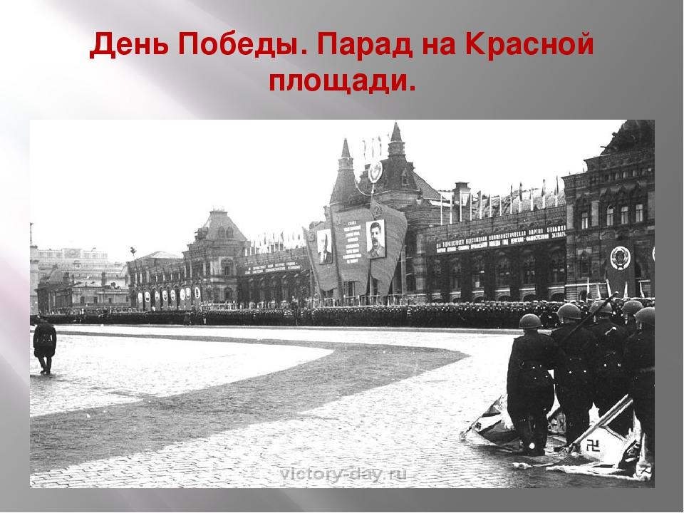 День Победы. Парад на Красной площади.