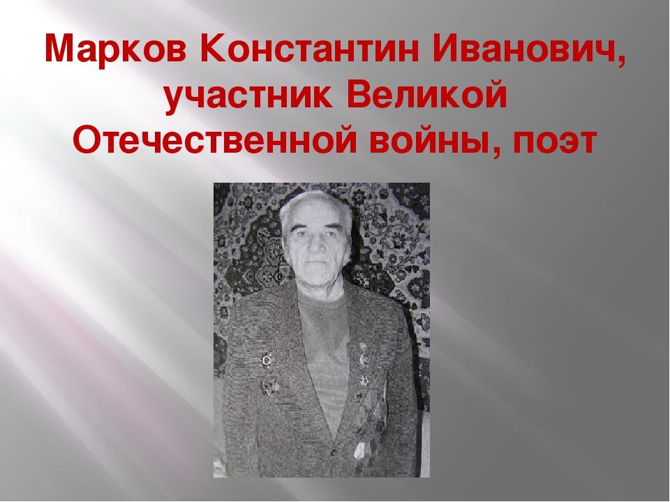Марков Константин Иванович, участник Великой Отечественной войны, поэт