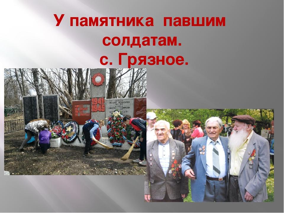 У памятника павшим солдатам. с. Грязное.