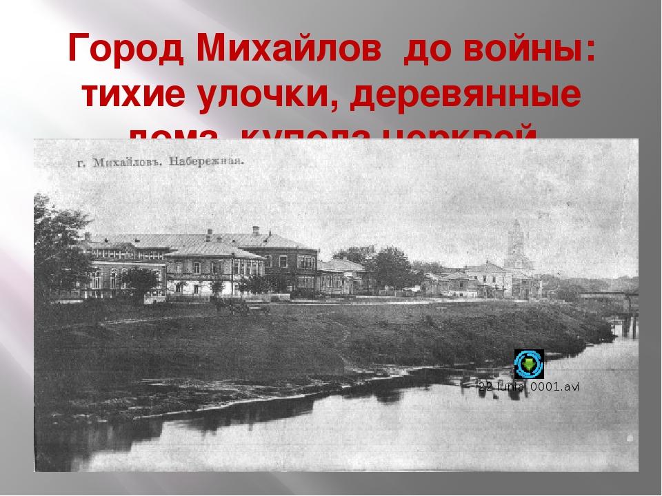 Город Михайлов до войны: тихие улочки, деревянные дома, купола церквей «задев...