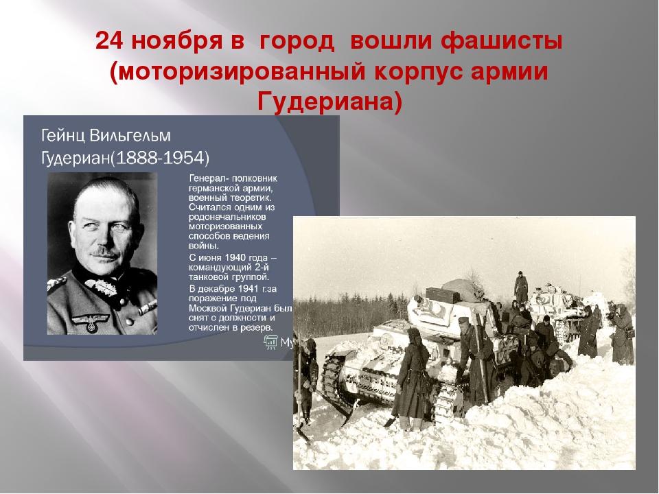 24 ноября в город вошли фашисты (моторизированный корпус армии Гудериана)