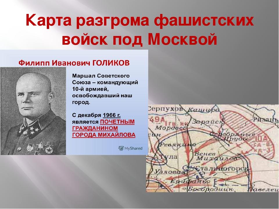 Карта разгрома фашистских войск под Москвой