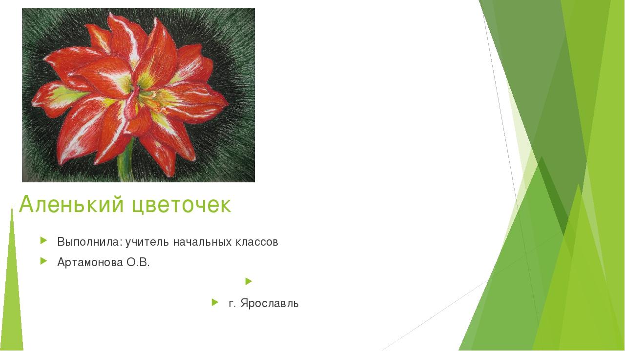 Лепестки аленького цветочка картинки украшения оригинального