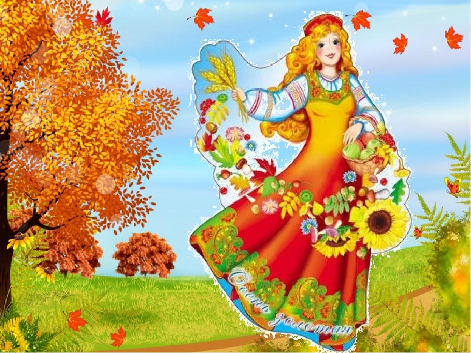 причесночный народные праздники осени картинки производятся лиственницы, которая