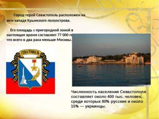 Город-герой Севастополь расположен на юго-западе Крымского полуострова. Его