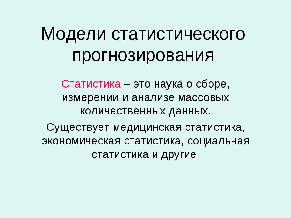 Практическая работа модели статистического прогнозирования 11 класс презентация семакин хорошая работа для девушки в москве