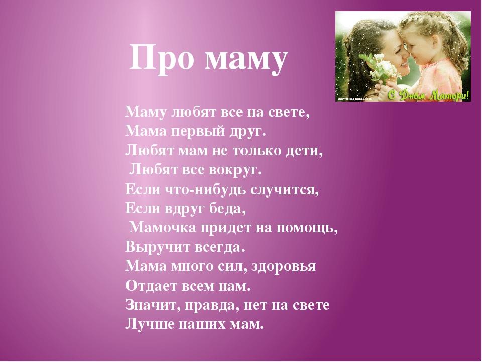 Стишок с картинкой про маму