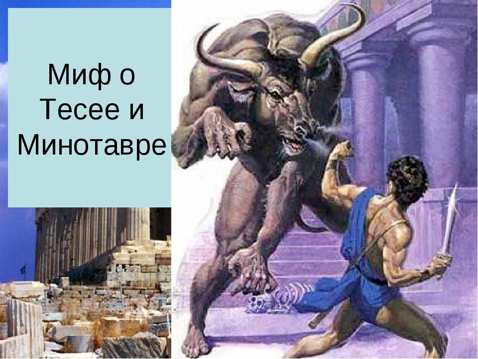 легенда о минотавре с картинками главный