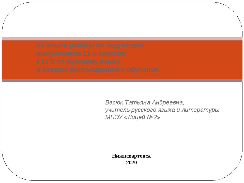 Из опыта работы по подготовке выпускников 11-х классов к ЕГЭ по русскому язык...