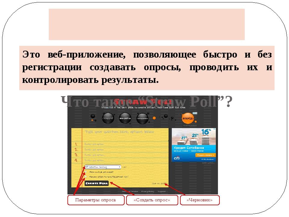 """Что такое """"Straw Poll""""? Это веб-приложение, позволяющее быстро и без регистр..."""