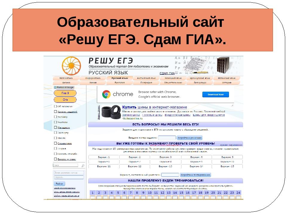 Образовательный сайт «Решу ЕГЭ. Сдам ГИА».