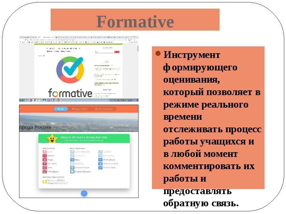 Formative Инструмент формирующего оценивания, который позволяет в режиме реал...
