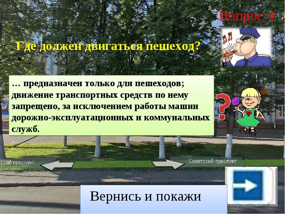 Вопрос 4 . Где должен двигаться пешеход? … предназначен только дляпешеходов;...