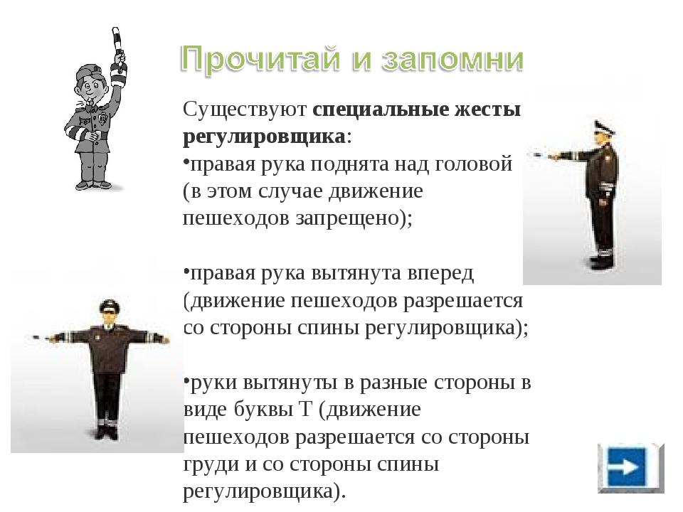 Существуютспециальные жесты регулировщика: правая рука поднята над головой (...