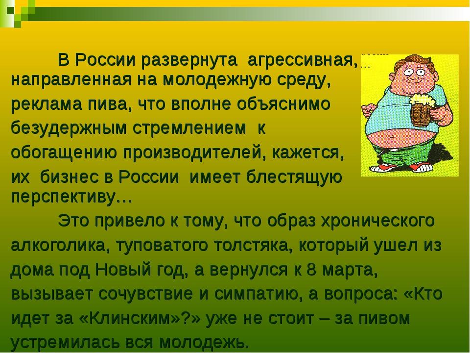 В России развернута агрессивная, направленная на молодежную среду, реклама п...