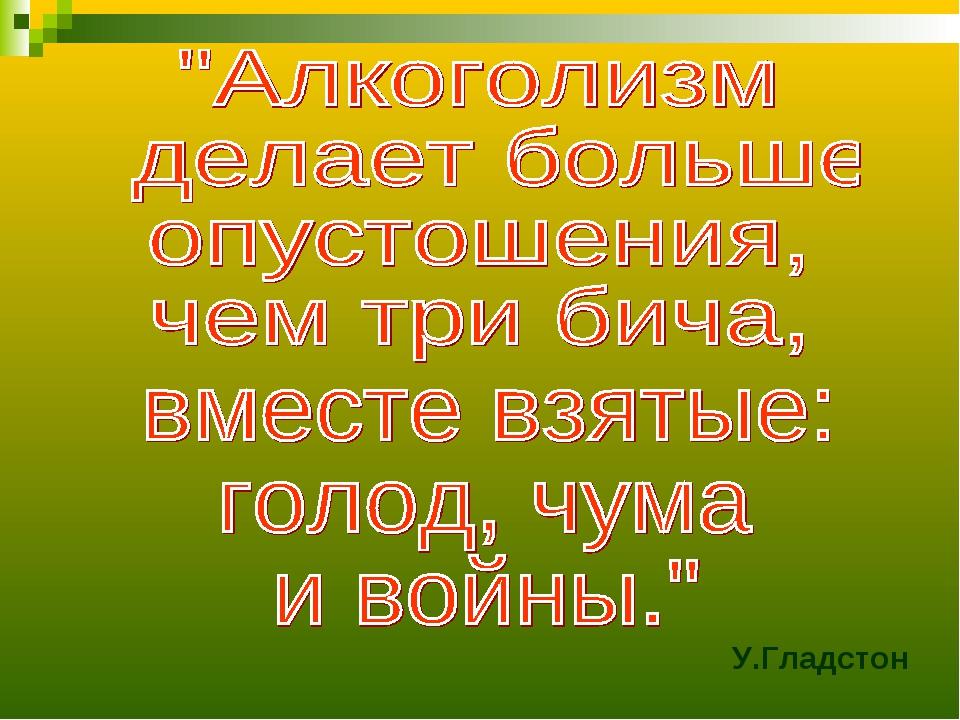 У.Гладстон