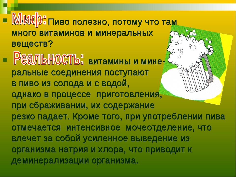 МИФ: Пиво полезно, потому что там много витаминов и минеральных веществ? вита...