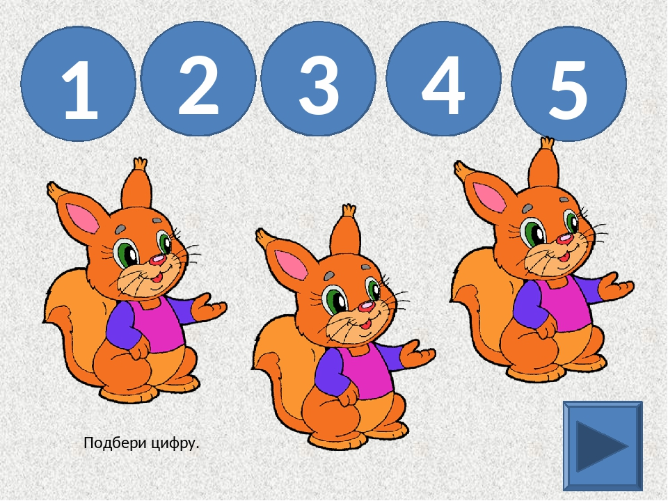 Картинки игры с числами