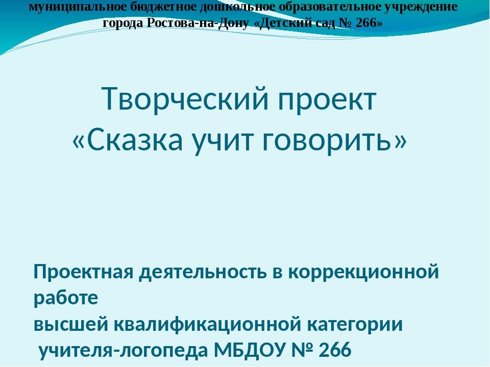 Творческий проект «Сказка учит говорить» Проектная деятельность в коррекционн...