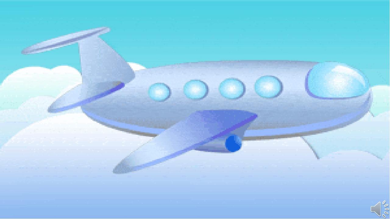 вилкова, картинка самолет в небе анимация порно