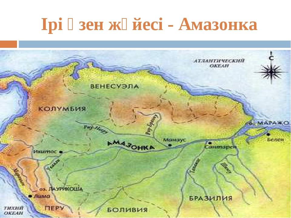 Ірі өзен жүйесі - Амазонка