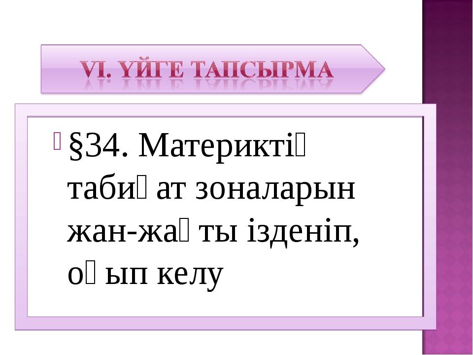 §34. Материктің табиғат зоналарын жан-жақты ізденіп, оқып келу