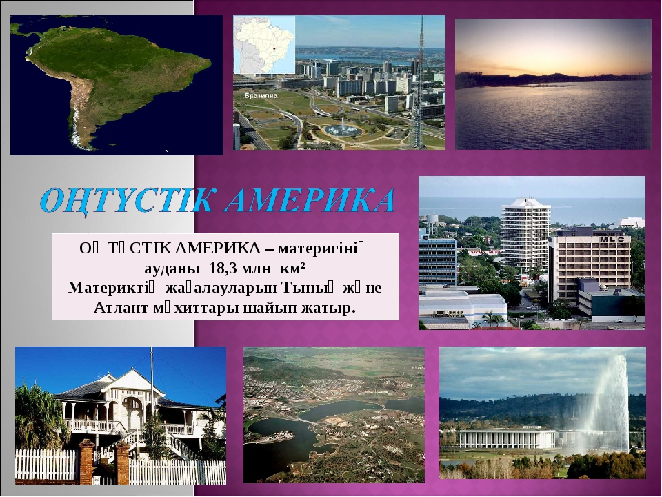 ОҢТҮСТІК АМЕРИКА – материгінің ауданы 18,3 млн км² Материктің жағалауларын Ты...