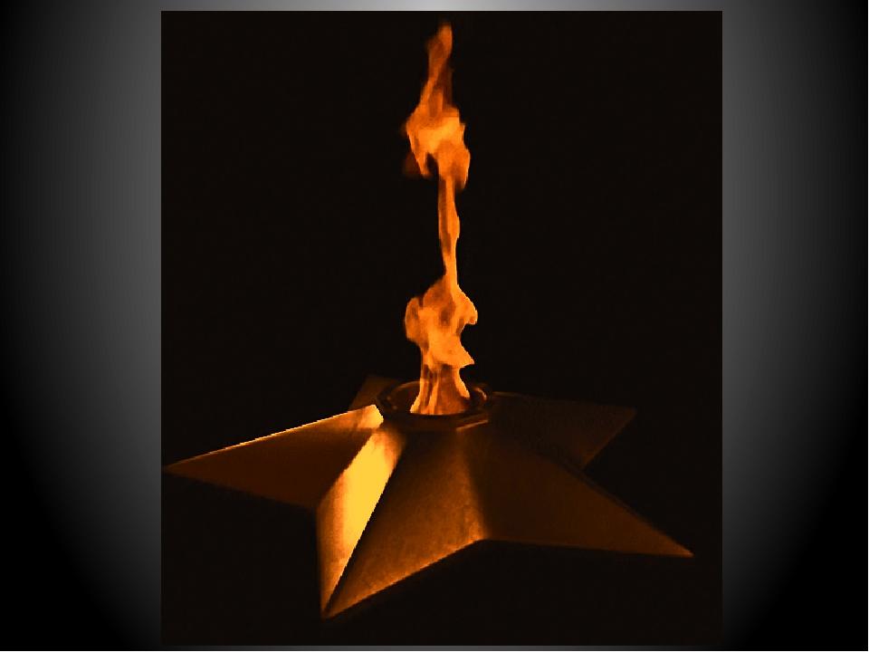 Анимация в картинках вечного огня
