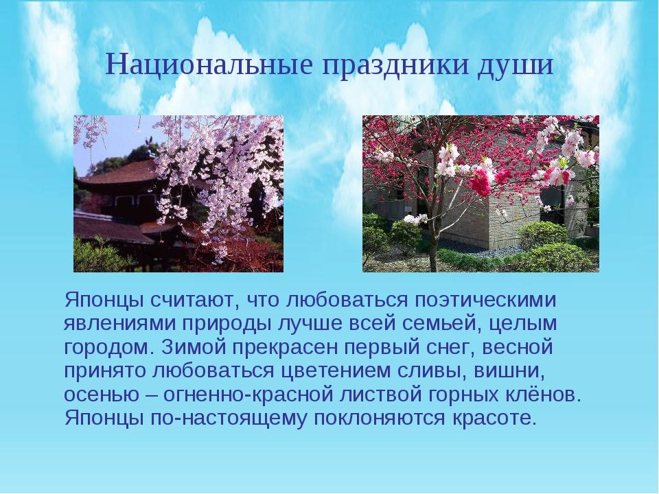 Национальные праздники души Японцы считают, что любоваться поэтическими явлен...